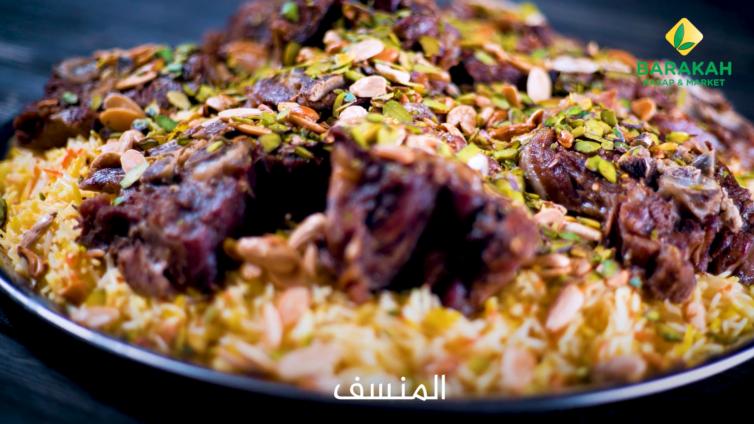 Promo – Al Baraka Butcher